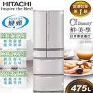 【日立HITACHI】日本原裝變頻475L。六門電冰箱。香檳不鏽鋼/(RSF48GJ/RSF48GJ_SN)
