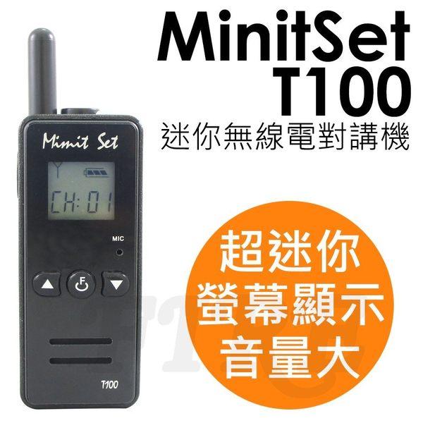 【贈耳機麥克風】MinitSet T100 黑色 迷你 無線電對講機 體積輕巧 螢幕顯示 喇叭設計
