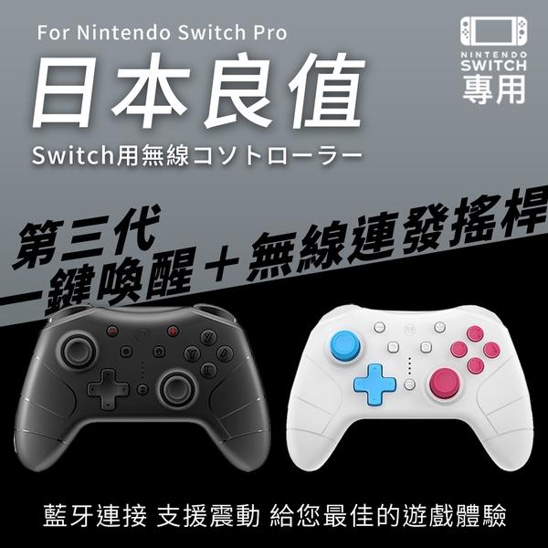 少量現貨 喚醒版 日本良值 Switch Pro 三代 連發手把 NFC版 震動 藍牙 Amiibo功能