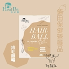 Heal Pet喜兒寶[貓用保健營養品,排毛順暢,2.5g*30包]