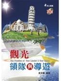 (二手書)觀光領隊與導遊:遊遍世界七大奇景,不用花自己一毛錢(觀光休閒叢書)