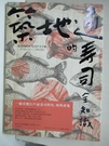 【書寶二手書T1/餐飲_AN6】築地通的壽司全知識:一眼看懂江戶前壽司的旬、味與產地