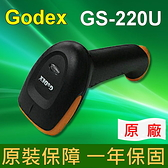Godex 科誠 GS-220U 手握式雷射條碼掃描器