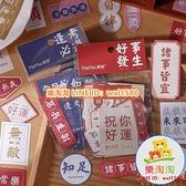 5件可愛少女心手賬貼紙 復古港風裝飾小圖案ins寓意美好文字祝福【樂淘淘】