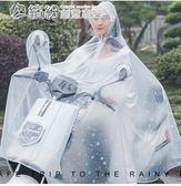 雨衣 雨衣電瓶車成人電動摩托騎行自行車雨披加大加厚男女韓國時尚 「繽紛創意家居」