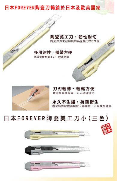 【FOREVER】日本製造鋒愛華陶瓷美工刀小(黃)