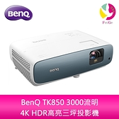 分期0利率 BenQ TK850 3000流明 4K HDR高亮三坪投影機 公司貨 原廠3年保固