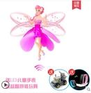 會飛的小仙女感應飛行器遙控直升飛機飛仙懸浮球兒童玩具男孩女孩 美眉新品