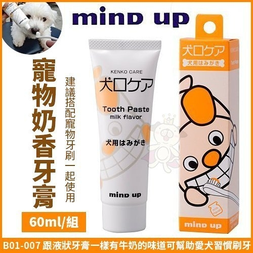 *WANG*日本Mind Up《寵物奶香牙膏-60ml》B01-007 奶香狗狗超愛/效果好 //補貨中