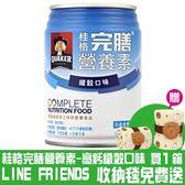 桂格完膳營養素高鈣纖穀口味1箱  *維康