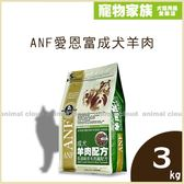 寵物家族-ANF愛恩富成犬羊肉3kg (大顆粒/小顆粒)-送ANF愛恩富犬400g*2(口味隨機)