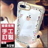 蘋果 iPhone8 iPhoneX iPhone7 Plus iPhone6s Plus 蝴蝶飛舞邊鑽 水鑽殼 手機殼 客製化 訂做