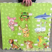 早教益智拼圖兒童游戲墊寶寶拼圖加厚泡沫爬行墊子60x60地板墊子 LannaS YTL