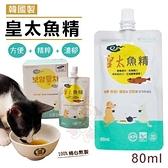 *WANG*【7入/盒】韓國皇太魚精 80ml/包 增加水分攝取 貓狗適用