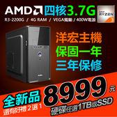 【8999元】最新AMD R3-2200G 3.7G四核內建高階獨顯晶片+1TB或SSD硬碟任選3D手遊模擬器雙開可刷卡