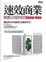 二手書博民逛書店《速效商業:販賣公司的成功know-how-新商周叢書》 R2Y ISBN:986647299X