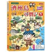 濟州島尋寶記1-世界歷史探險46