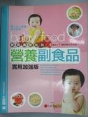 【書寶二手書T4/保健_YGW】寶寶最愛吃的營養副食品-實用加強版_王安琪
