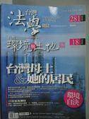 【書寶二手書T7/法律_ZHU】台灣法學雜誌_281期_台灣母土&她的居民等