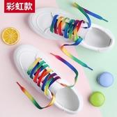 鞋帶 男女韓版百搭小白帆布鞋彩色彩虹鞋帶扁平五彩七彩漸變色潮流個性『快速出貨』