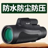 高清高倍pladi單筒望遠鏡手機夜視非人體透視軍防水望眼鏡  極客玩家