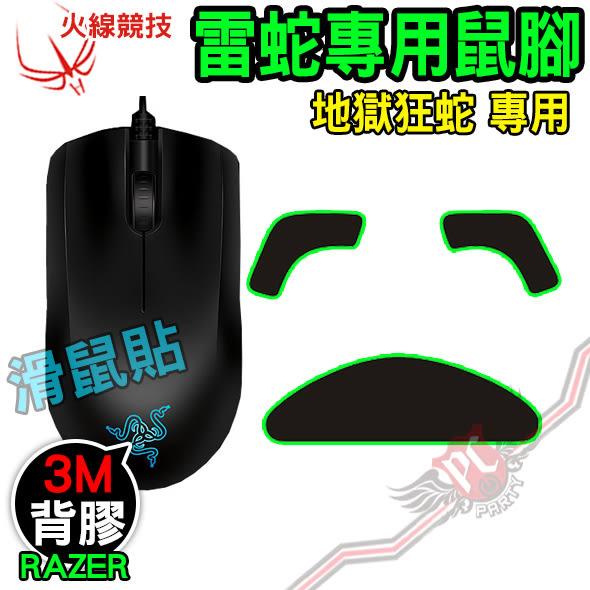 [ PC PARTY ] 火線競技 雷蛇 Razer 地獄狂蛇 ABYSSUS滑鼠貼 鼠腳 鼠貼