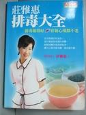 【書寶二手書T2/養生_HNA】莊雅惠排毒大全_莊雅惠
