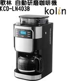 【歌林】自動研磨咖啡機(贈*密封儲物罐)KCO-LN403B 保固免運