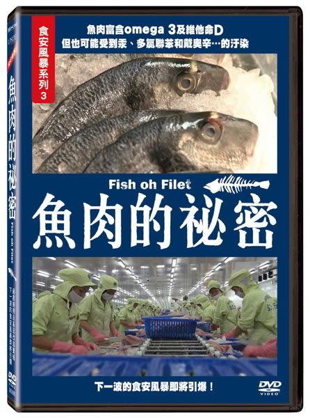 魚肉的祕密 DVD (購潮8) 4717964773753