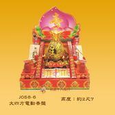 【慶典祭祀/敬神祝壽】大四方電動香盤(2尺7)