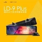 送64G卡『 LOOKING 錄得清 LD-9 Plus 』電子全螢幕流媒體後視鏡+前後雙鏡頭行車紀錄器
