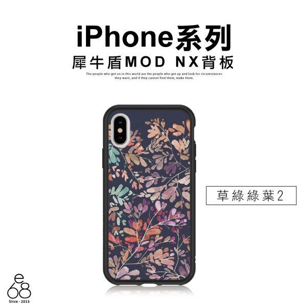犀牛盾 MOD NX 背板 草綠綠葉2 iPhone XS MAX X XR 8 7 Plus 手機背蓋配件 保護板 圖案 造型 專用