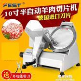 切肉機羊肉切片機商用刨肉機刨片機10寸半自動羊肉卷肥牛卷 igo陽光好物