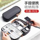 數據收納包-硬盤耳機U盤U盾充電器充電寶...