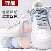 鞋帶-適配空軍一號果凍鴛鴦鞋帶扁四彩色男女小白鞋休閒鞋潮流 提拉米蘇