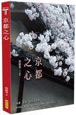 京都之心(全新增訂版)(限量簽名版)