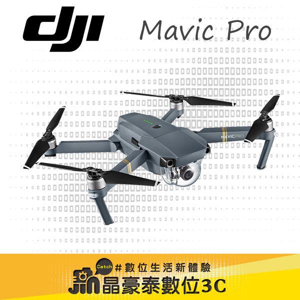DJI 大疆 Mavic Pro 便攜式可折疊航拍機 (全能套裝組) 晶豪泰3C 專業攝影 公司貨