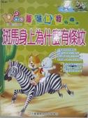【書寶二手書T1/少年童書_DNR】趣味動物小百科-斑馬身上為什麼有條紋