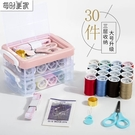 針線盒家用縫紉針線活工具套裝學生宿舍手縫針線包便攜縫補收納盒
