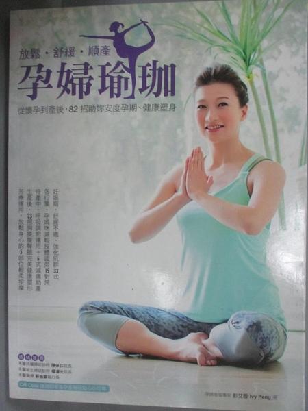 【書寶二手書T2/保健_WDP】放鬆.舒緩.順產 孕婦瑜珈_彭艾薇(Ivy Peng)