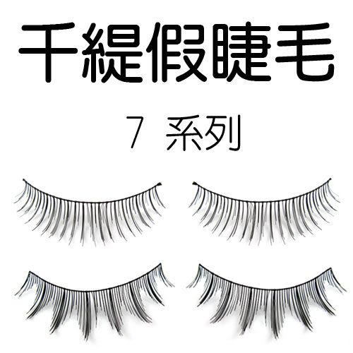 千緹假睫毛 7系列 No.701~No.730  一盒10入【UR8D】