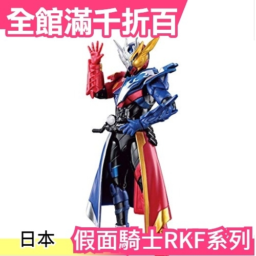 【Gross-Z build 兔龍形態】日版 BANDAI 假面騎士 RKF 傳說騎士系列 ZI-O 時王【小福部屋】