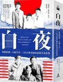白夜:兩個祖國、五個手足、三代日裔美國家庭的生命故事