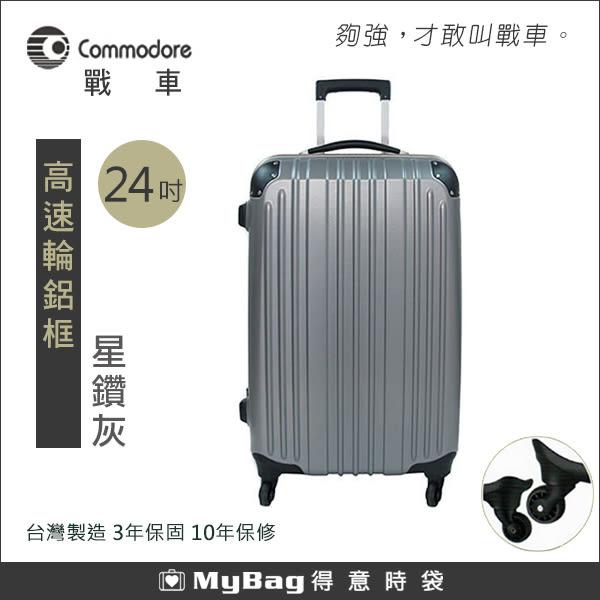Commodore 戰車 行李箱 霧面 24吋 星鑽灰 台灣製造 高速輪鋁框旅行箱 MyBag得意時袋