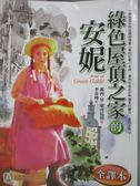 【書寶二手書T5/一般小說_NIS】綠色屋頂之家的安妮_李常傳, 露西‧蒙哥