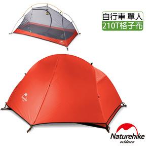 Naturehike 超輕款210T單人自行車帳篷 贈地席活力橘