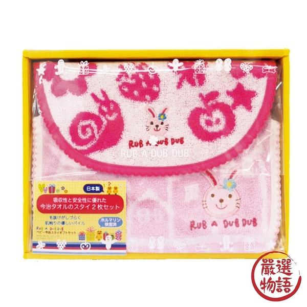 【日本製】【Rub a dub dub】今治毛巾 寶寶圍兜兜禮盒組 粉色 SD-9119 - Rubadubdub