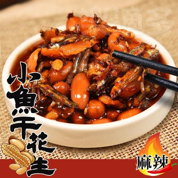 手工小魚乾花生麻辣醬 240g/罐