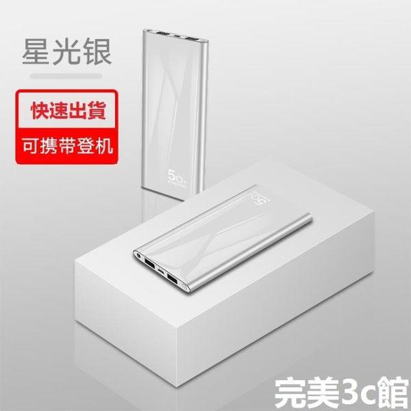 行動電源20000M大容量超薄行動電源華為oppo蘋果8毫安小米vivo手機通用【現貨】