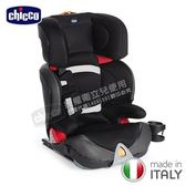 Chicco Oasys 2-3 Fixplus 安全汽座/安全座椅-魅力黑 贈汽車椅背收納袋[衛立兒生活館]